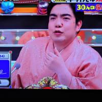 6/19 おバカな平成にゆうきが出た