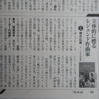 【書評した本】 『筒美京平 大ヒットメーカーの秘密』