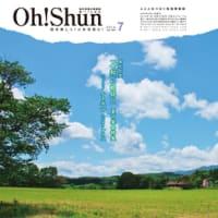 月刊Oh!Shun7月号発行!