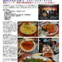中華街の食事をまとめてみた その233 「上海路11」  萬珍楼本店「広東」①「カルチャー」