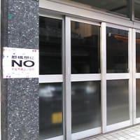 大阪市廃止反対ポスターにありがとう