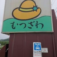 道の駅「つどいの郷むつざわ」(千葉県)
