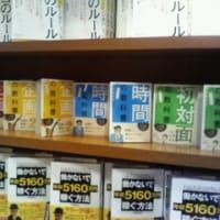 『企画の教科書 ポケット判』など!