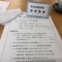再生医療講習 or 兵庫県組合理事会 in 神戸