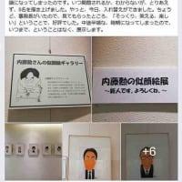 内藤勲の似顔絵展