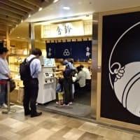 つけ麺『「舎鈴』@シャポー本八幡レストランモール