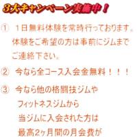 ランカー対決!!!