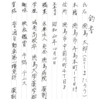 婚活徳島◇釣書(身上書)の書き方◇徳島(地域密着)のEMI(イーエムアイ)婚活結婚相談所で