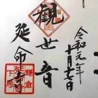 御朱印 鎌倉三十三観音霊場 第11番・延命寺