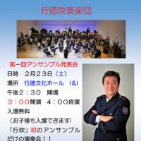 【地域イベント情報】行徳吹奏楽団 第一回アンサンブル発表会