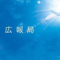 大川宏洋の懲戒免職処分について   幸福の科学グループ広報局