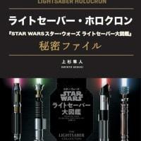 『STAR WARS スター・ウォーズ ライトセーバー大図鑑』特典PDFのご案内0901