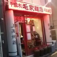 千駄木 毛家麺店 都内で2番目にうまい担々麺