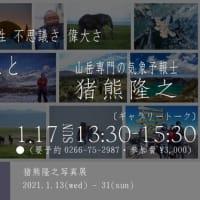 1/17(日)猪熊隆之トークイベント開催のお知らせ