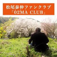 松尾泰伸 ファンクラブ 「02MA CLUB (オツマクラブ) 」