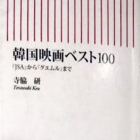 「「韓国映画ベスト100」...」