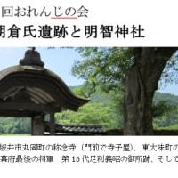 第11回おれんじの会一乗谷と明智神社