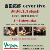 ギターは楽し414 ~ Performed Takuro Yoshida at Bangpapa ~