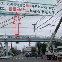 昭島市にて「歩道橋撤去」