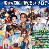 第1回 中国内モンゴル 草原文化芸術フェスティバル 目黒パーシモンホール
