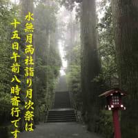 15日の水無月両社詣り月次祭は午前8時斎行です。