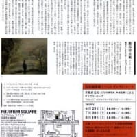 鹿島清兵衛物語(明治に生きた「写真大尽」)展