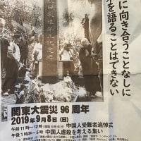 「韓国・朝鮮人犠牲者追悼式」に参加して