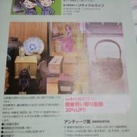 WING 掲載中 買取り アンティ-ク薫 飯塚 福岡 小倉