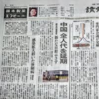 中国 全人代を延期 肺炎対策優先 新たな日程示さず