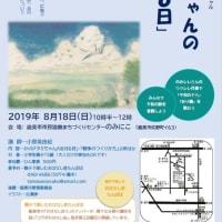 夏休み 平和おはなし会「タミちゃんの8月6日」