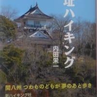「古城址歩き」の本と渋沢栄一の本