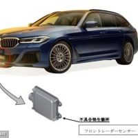 【リコール】BMW「アルピナ B3他」計9車種のフロントレーダーセンサーに不具合