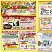 9月26日(木)・27日(金)は、はたやすセール開催!!