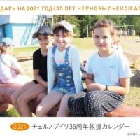 2021年チェルノブイリ救援カレンダー 毎日新聞ウェブ版で紹介