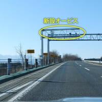 中央自動車道下り駒ヶ岳SAと松川IC間に新設オービス