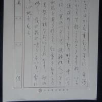 書道教室 ペン 11月号上級課題 初めて練習 ~奥の細道~
