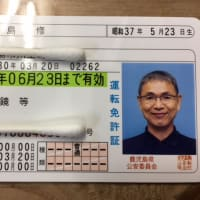 運転免許失効ナウ☆仮免許からの奮戦記「3月20日  雨の中、3回目の路上試験、まだまだ未熟ながら...」