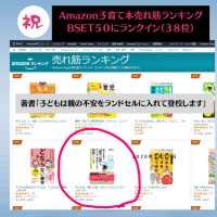Amazon 子育て本 売れ筋ランキング 38位にランクイン★