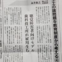 永井教之 岡山大学名誉教授 投稿/寄稿 歯科技工士の諸問題を教育制度から考える4 聴覚障害者向モデル 歯科技工所が雇用生む