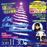 【イベント】第13回新倉敷駅前通りイルミネーション点灯式