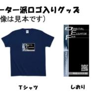 7月31日は「軌道エレベーターの日」(プレゼント当選者発表と2次募集)