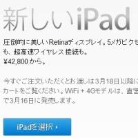 iPad3の予約はどこでできるの?その2
