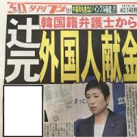 辻元清美氏と反社会的勢力とのつながり