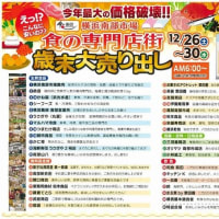 横浜南部市場 食の専門店街 歳末大売り出しのご案内!
