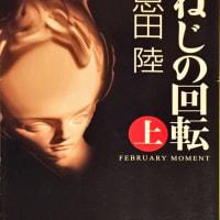 小説れびゅー的な⑨/恩田陸『ねじの回転FEBRUARY MOMENT』