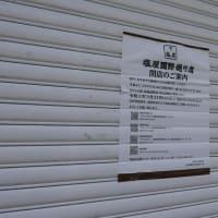 国際通りの有名なお店が閉店