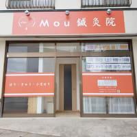 明日、いよいよ 秋田県横手市に患者さん第一をかかげる Mou鍼灸院が開院します