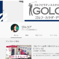 YouTubeチャンネル【ゴルコア】開設しました。