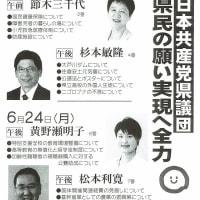 6月滋賀県議会 日本共産党議員(節木・杉本・黄野瀬・松本)の質問日程です。