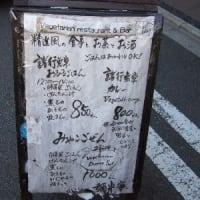 彌光庵 ビーガン料理